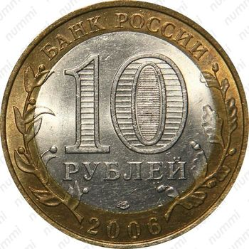 10 рублей 2006, Якутия