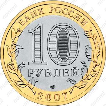 10 рублей 2007, Архангельская область