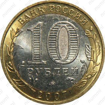 10 рублей 2007, Башкирия