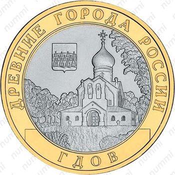 10 рублей 2007, Гдов (СПМД)
