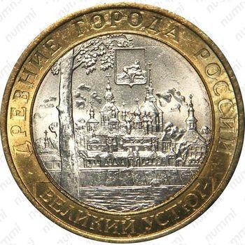 10 рублей 2007, Устюг (ММД)