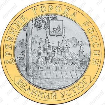 10 рублей 2007, Устюг (СПМД)