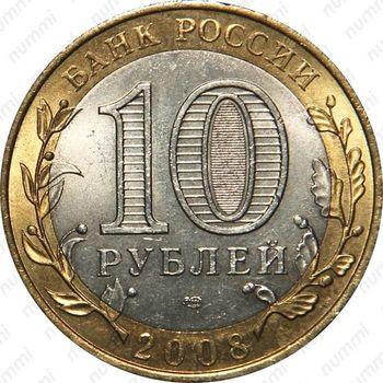 10 рублей 2008, КБР (СПМД)