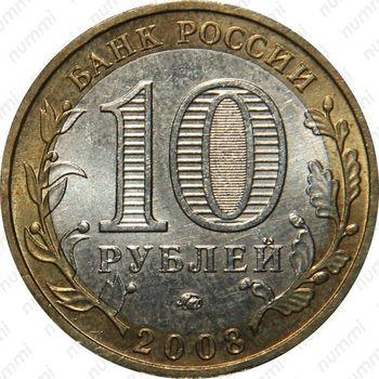 10 рублей 2008, Удмуртия (ММД)