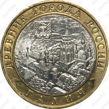 10 рублей 2009, Галич (СПМД)
