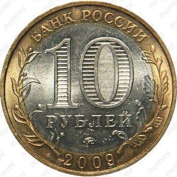 10 рублей 2009, Калмыкия (ММД)