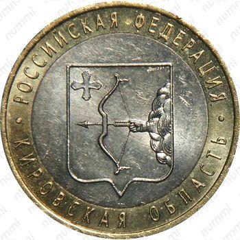10 рублей 2009, Кировская область