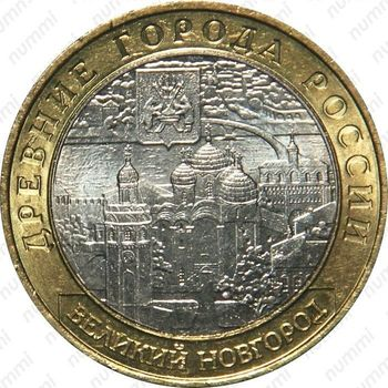 10 рублей 2009, Новгород (ММД)