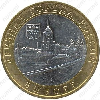 10 рублей 2009, Выборг (ММД)