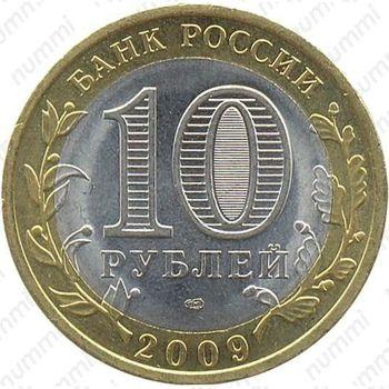 10 рублей 2009, Выборг (СПМД)