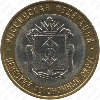 10 рублей 2010, НАО