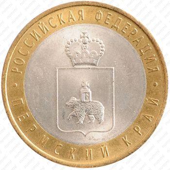 10 рублей 2010, Пермский край