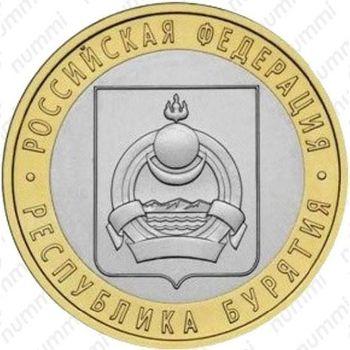 10 рублей 2011, Бурятия