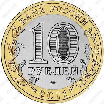 10 рублей 2011, Елец (СПМД)
