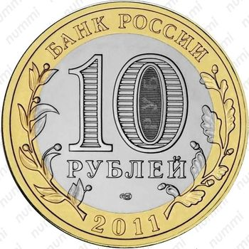 10 рублей 2011, Воронежская область