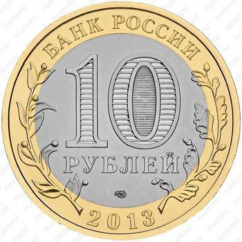 10 рублей 2013, Северная Осетия