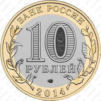 10 рублей 2014, Пензенская область