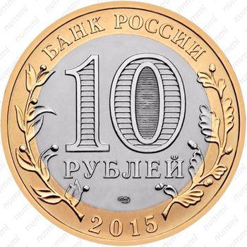 10 рублей 2015, эмблема