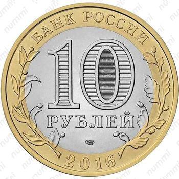 10 рублей 2016, Белгородская область