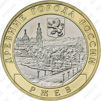 10 рублей 2016, Ржев