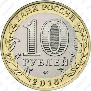 10 рублей 2016, Зубцов