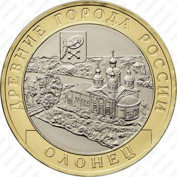 10 рублей 2017, Олонец