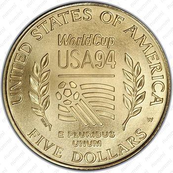 5 долларов 1994, ЧМ по футболу в США