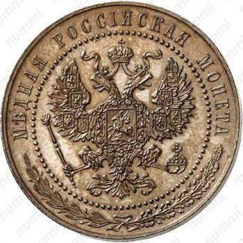 5 копеек 1916 - Аверс
