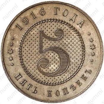 5 копеек 1916 - Реверс