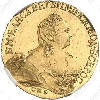 5 рублей 1758, СПБ-BS - Аверс