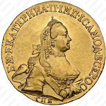 5 рублей 1762, СПБ, Екатерина II - Аверс