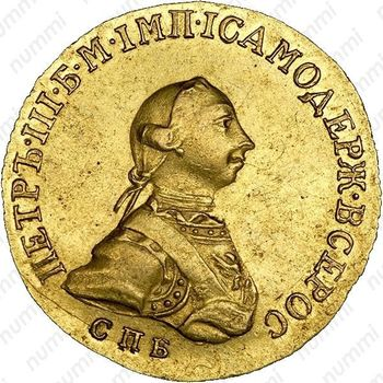 5 рублей 1762, СПБ, Редкие - Аверс