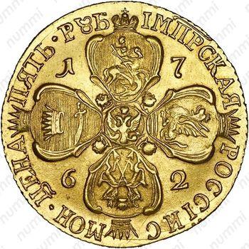 5 рублей 1762, СПБ, Редкие - Реверс