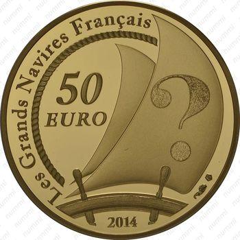50 евро 2014, барк Почему бы и нет?