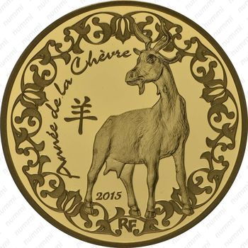 50 евро 2015, год козы