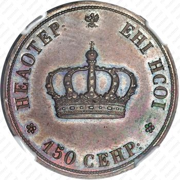 полтина 1842