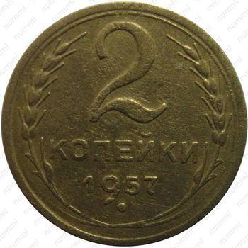 2 копейки 1957, аверс штемпель 1.2 - Аверс