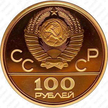 100 рублей 1978, гребной канал