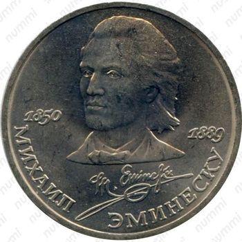 1 рубль 1989, Эминеску