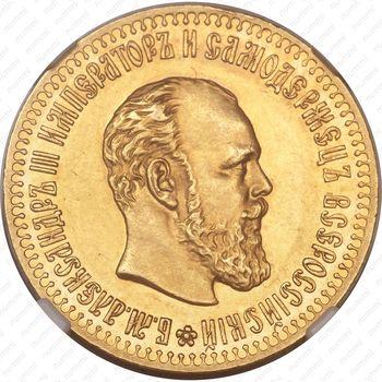 10 рублей 1893, (АГ) - Аверс