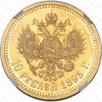 10 рублей 1893, (АГ) - Реверс