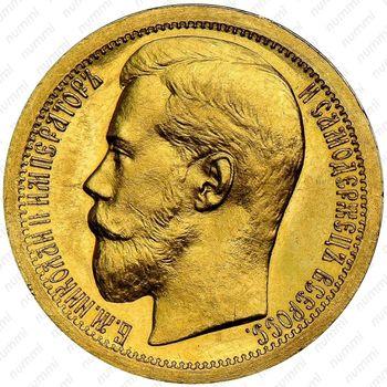 10 рублей 1896, империал - Аверс