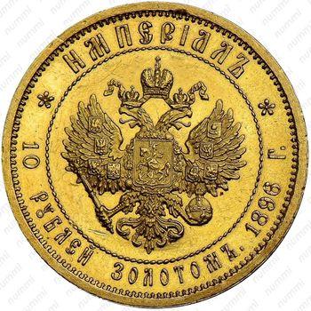 10 рублей 1896, империал - Реверс
