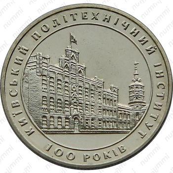 2 гривны 1998, Киевский политехнический институт