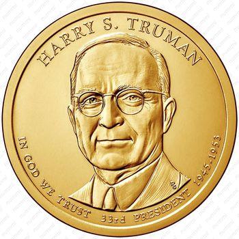1 доллар 2015, Гарри Трумен - Аверс