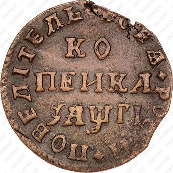 1 копейка 1713, без обозначения монетного двора - Реверс