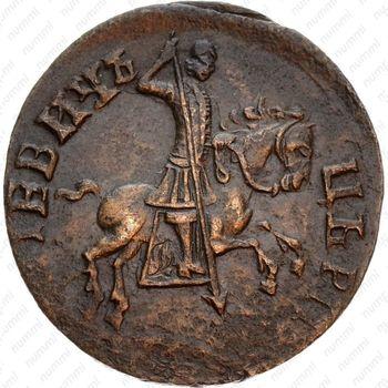 1 копейка 1713, без обозначения монетного двора, всадник разделяет круговую надпись - Аверс