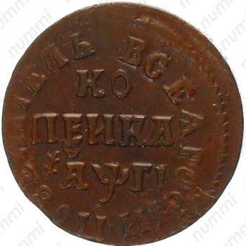 1 копейка 1713, БК - Реверс