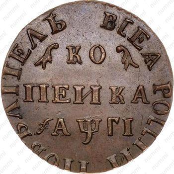 1 копейка 1713, МД, Новодел