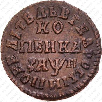 1 копейка 1713, НД - Реверс